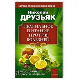 правильное питание купить украина